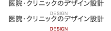 医院・クリニックのデザイン設計